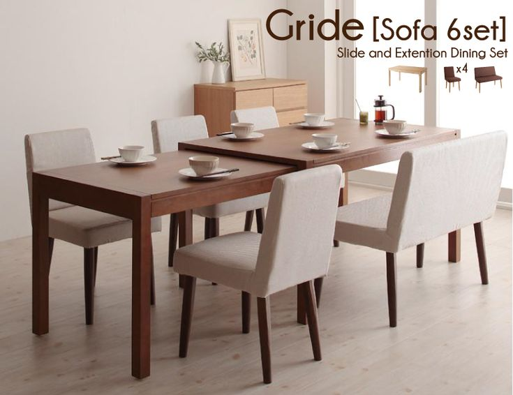 スライド伸縮テーブルダイニング【Gride】グライド6点セット(ソファベンチタイプ)。スライド式でらくらく自由自在 × 最大235cmの超ワイドサイズ。テーブル+チェア4+ソファベンチ1の6点セットです。北欧インテリアやナチュラルインテリアにピッタリのデザイン。
