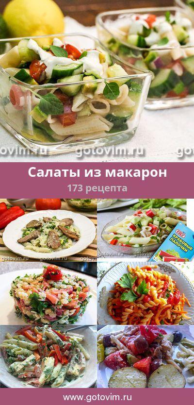 Салаты из макарон, 174 рецепта, фото-рецепты   Салат из ...