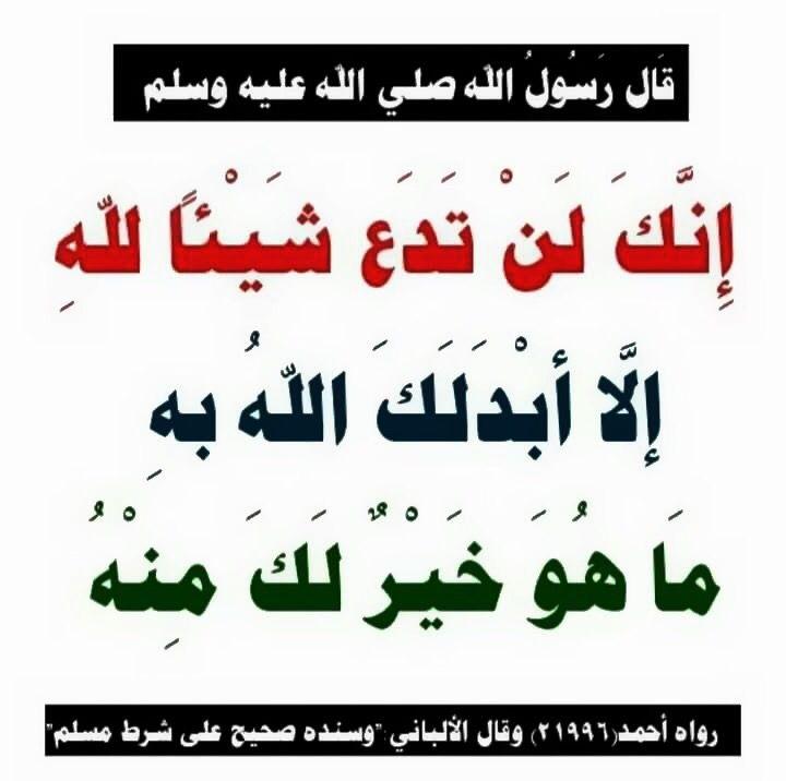 Pin By نشر الخير On أحاديث سيدنا محمد صلى الله عليه وسلم Islamic Phrases Islamic Quotes Islamic Quotes Quran