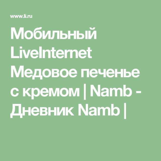 Мобильный LiveInternet Медовое печенье с кремом | Namb - Дневник Namb |