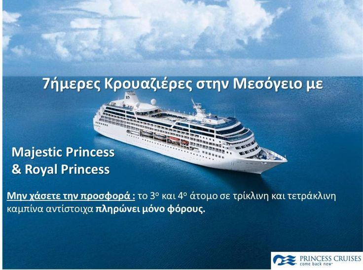 Προσφορές στις κρουαζιέρες στην Μεσόγειοςμε την Princess Cruises. To 3o & 4o άτομο δωρεάν. Περισσότερες πληροφορίες στο τηλέφωνο 210 9006000 ή www.amphitrion-cruises.com