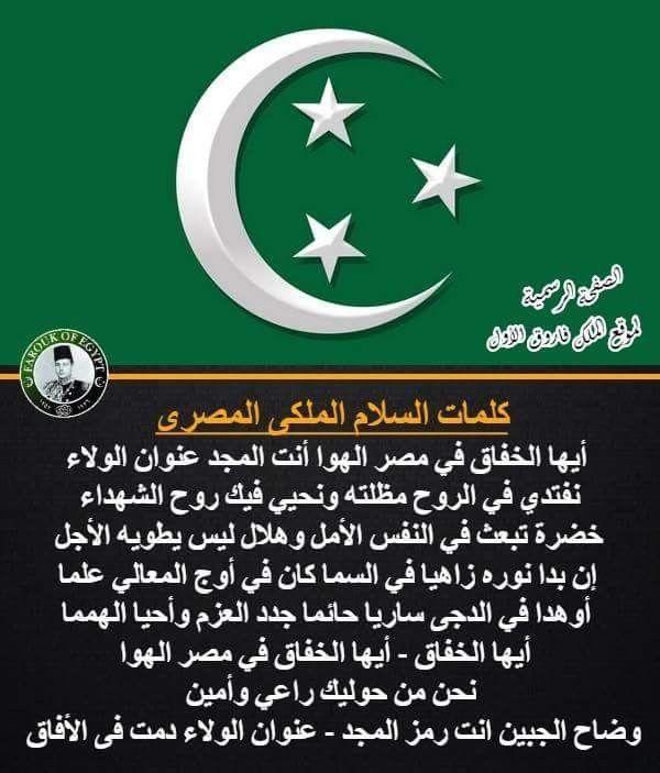 23 يوليو 1952 العلم الملكى الأخير العلم الأخضر به هلال أبيض وثلاث نجوم بيضاء وهو العلم الأول في مصر الحديثة وإعتمد Egypt History Egypt Ancient Egypt