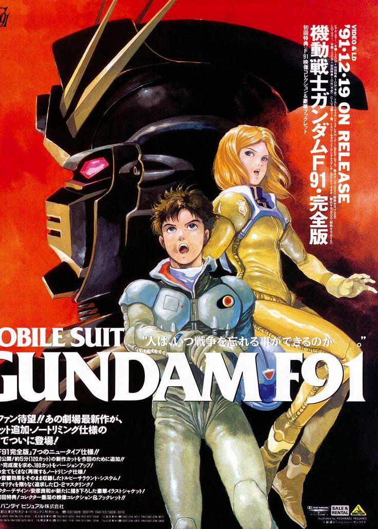 JAPAN3, onyomugan3:   安彦良和  機動戦士ガンダムF91