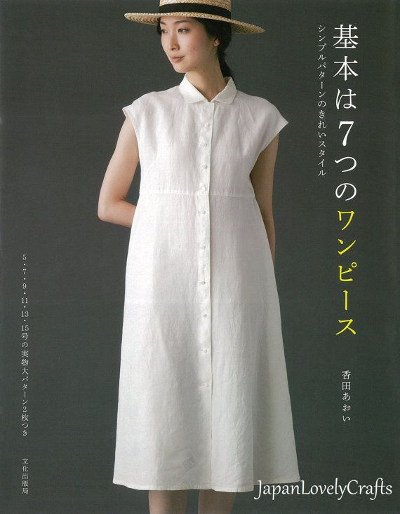 [ B o o k . D e t a i l s ] Language: Japanese Condition: Brand New Pages: 87 pages in Japanese Author: Aoi Koda Date of Publication: 2016/04 Item Number: 1777-2 Japanese sewing pattern book for simple womans clothing. You can enjoy total 25 projects, 7 basic dress + arranged clothes designed by Aoi Kouda, a Japanese designer. Full-sized pattern sheet + easy to follow. [ N o t e ] This pattern book is written in original Japanese, not English. (English version is not available). [ C o n t…