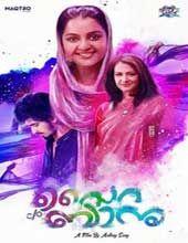 C/O Saira Banu 2017 Malayalam Movie Online Download Free