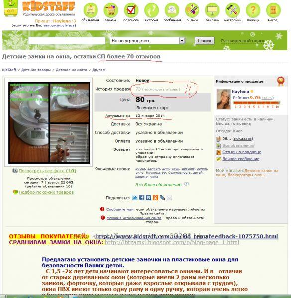 моя страничка с отзывами родителей о детских замках на кидстафф  http://www.kidstaff.com.ua/tema-1075750.html (063)4612646 Лена
