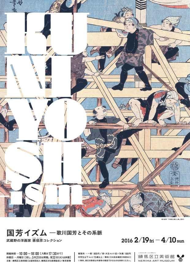 poster for 「国芳イズム - 歌川国芳とその系脈 武蔵野の洋画家 悳俊彦コレクション」