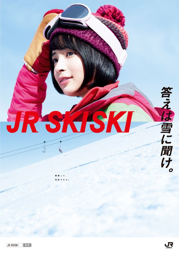 JR SkISKI 2014-2015×広瀬すず|答えは雪に聞け。