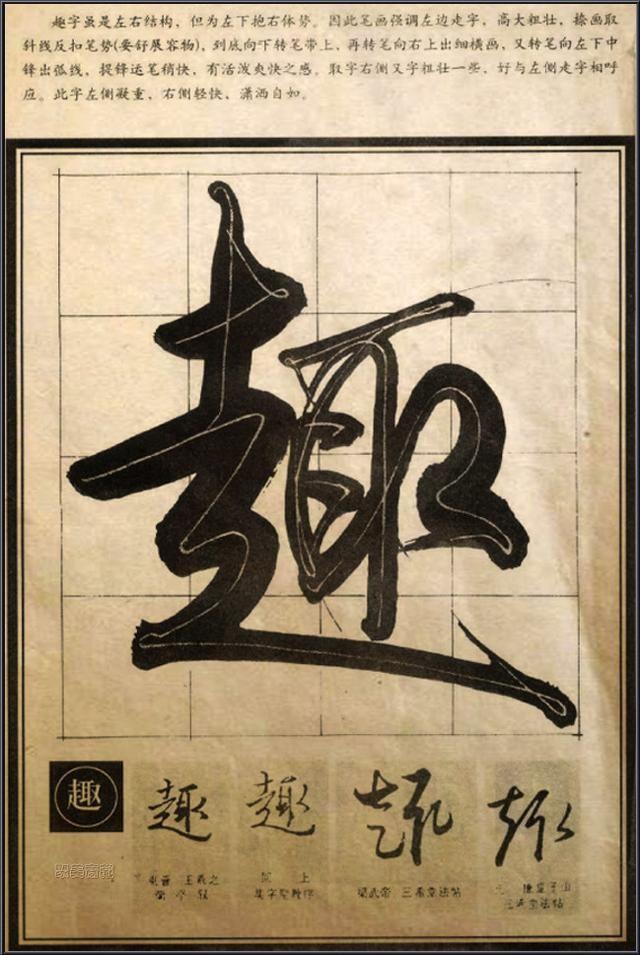 行草笔法·经典解析 - 今日头条(www.toutiao.com)