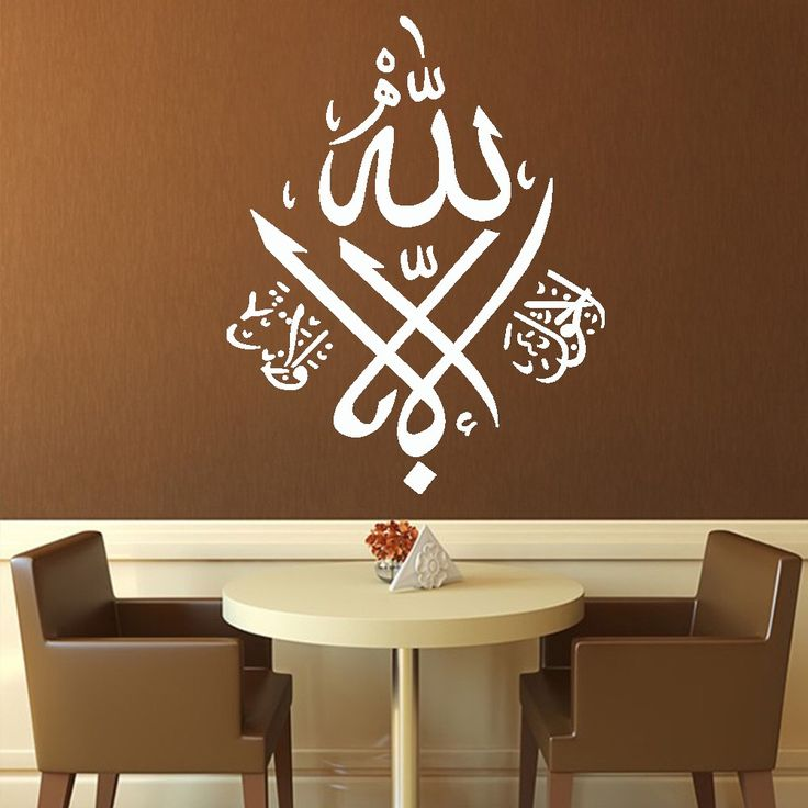 Cheap muslim art buy quality muslim rug directly from china muslim hats for men suppliers custom made decal home sticker wall decor art mural 514 vinyl