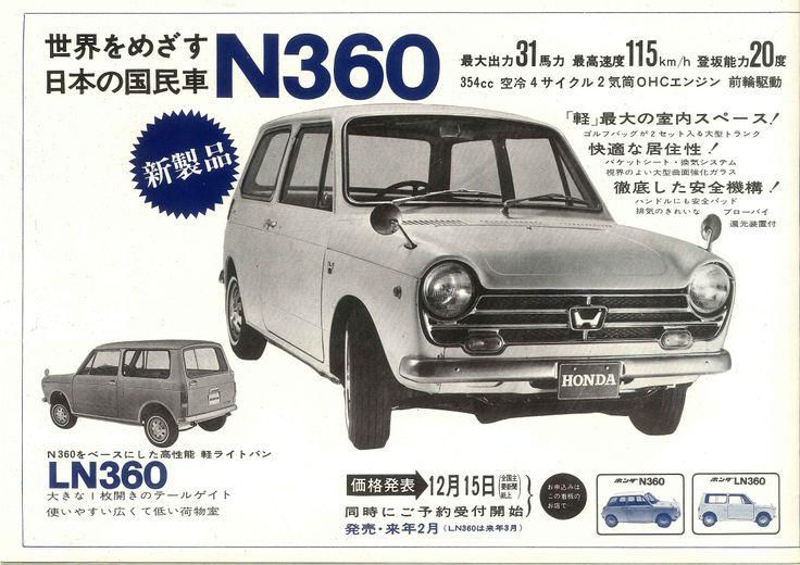 Honda N360 & LN360 brochure