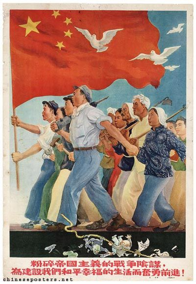 """1950 (North Korea) """"Smash the imperialist war conspiracy, forge ahead courageously to build our peaceful and happy life!"""""""