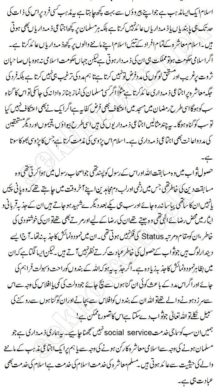 essay on khidmat e khalq in urdu