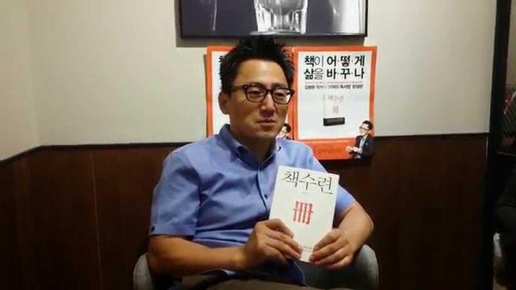 김병완 작가의 책수련, 책이 어떻게 삶을 바꾸나
