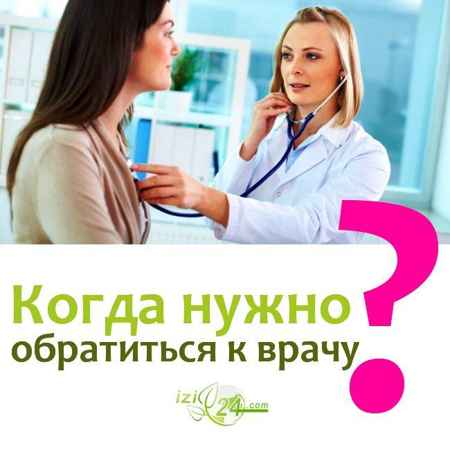 КОГДА НУЖНО СРОЧНО ОБРАЩАТЬСЯ К ВРАЧУ    Многие из нас относятся к своему здоровью довольно халатно – при нынешнем темпе жизни не у каждого есть время и возможность обратиться к врачу, особенно из-за каких-то ерундовых симптомов. Способствуют этому и сами доктора, которые могут запросто обвинить в ипохондрии пациента, бегущего на осмотр после каждого чиха.    Но есть среди симптомов такие, которые требуют немедленного вмешательства врача. Так что если вы пока не хотите умирать, лучше…