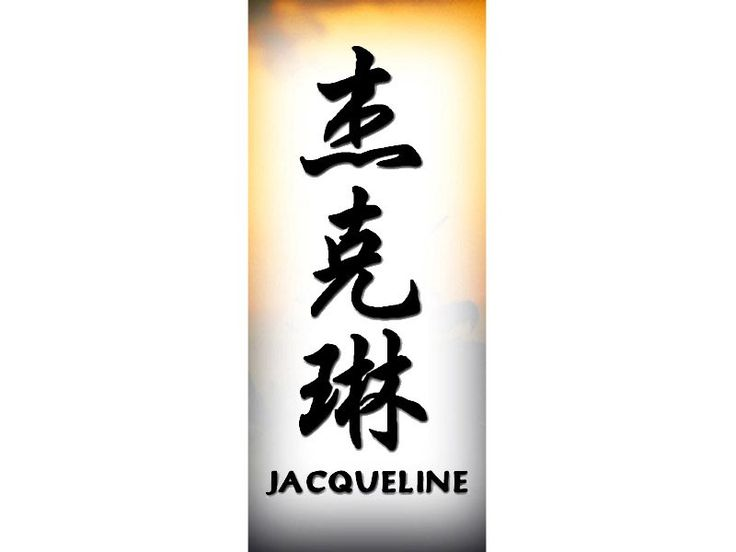 Jacqueline Tattoo | J | Chinese Names | Home | Tattoo Designs