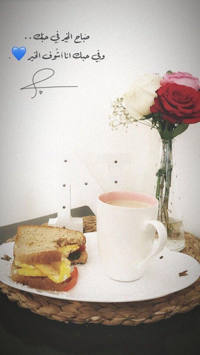 سناب سناب تصوير تصوير سنابات سنابات اقتباسات اقتباسات قهوة قهوة قهوه قهوه صباح صباح Coffee Love Quotes Morning Love Quotes Sweet Love Quotes