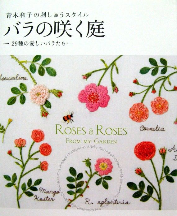 Kazuko Aoki - Roses and Roses from My Garden  Japanese Craft Book - Free Shipping Item