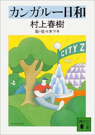 カンガルー日和 (講談社文庫)   村上 春樹 http://www.amazon.co.jp/dp/406183858X/ref=cm_sw_r_pi_dp_L0MUvb0DYJGKT