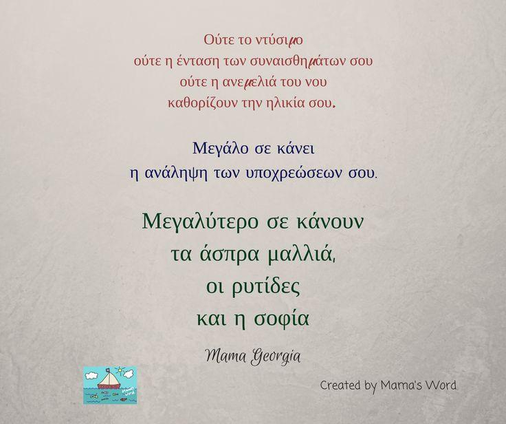 Age and wisdom #mamasword #mamaword #mamageorgia #quote #greek #child #wisdom #parenting