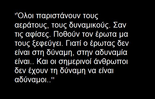 #Greek quotes, #sofa logia, #ellinikα