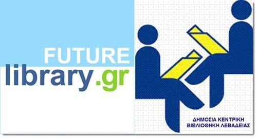 Η Βιβλιοθήκη Λιβαδειάς μέλος του Future Library http://www.futurelibrary.gr/