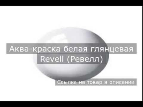 Аква-краска белая глянцевая Revell (Ревелл)