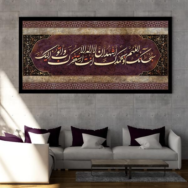 كفارة المجلس Calligraphy Wall Art Arabic Calligraphy Artwork Frame Decor