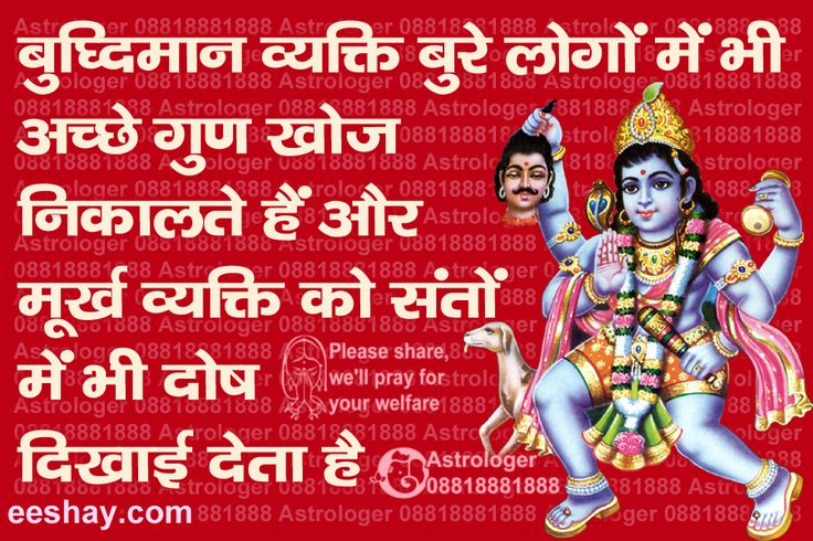 Intelligent individual tracks, Kaal Bhairav, Vedic Astrology, Inspirational Quotes in Hindi,