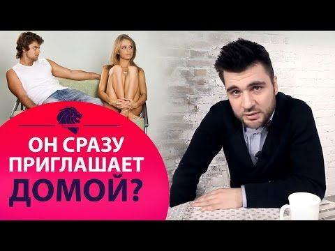 (3) Мужчина на свидании сразу приглашает домой? Типы мужчин на свидании. - YouTube
