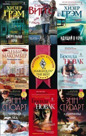 Harlequin The Best в 70 томах (2010-2016) FB2