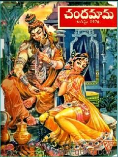 "http://adzbaba.com/searchview/Chandamama-Telugu-Children-Stories-Ebook-in-PDF-Format--in-Hyderabad-41867925#.U4Q8vnKSzkg Chandamama is a classic Indian Telugu monthly magazine for children, famous for its illustrations. It also published long-running mythological/magical stories that ran for years. Originally, Chandamama"" was started in Telugu by A. Chakrapani, noted Telugu Film Director and Writer."