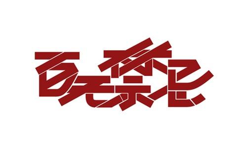 Chinese Type Design