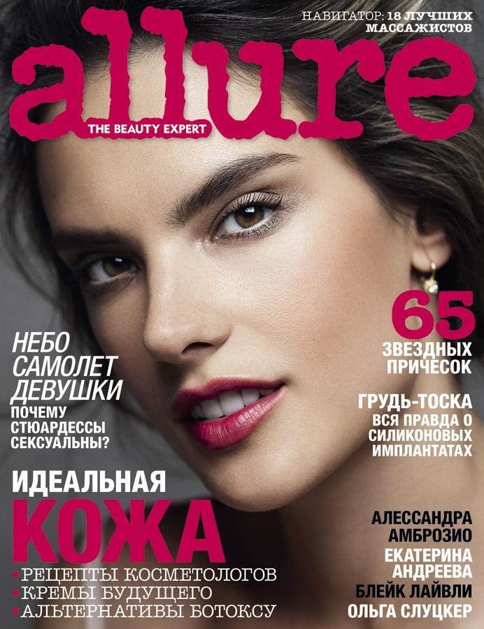 Ноябрьская обложка Allure — номер в продаже с 25 октября
