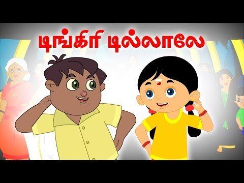 Dinkiri Dingalae - Vilayattu Paadalgal - Chellame Chellam -   Kids Songs -Tamil Rhymes for Children - Tamil Kids Rhymes - Chellame Chellam Tamil Rhymes - Birds Rhymes For kids - விளையாட்டு பாடல்கள் - Baby Rhymes Tamil - Top Kids Rhymes - Nursery Rhymes - Tamil Rhymes Songs - Vilayattu Padalgal - Kids Tamil Songs