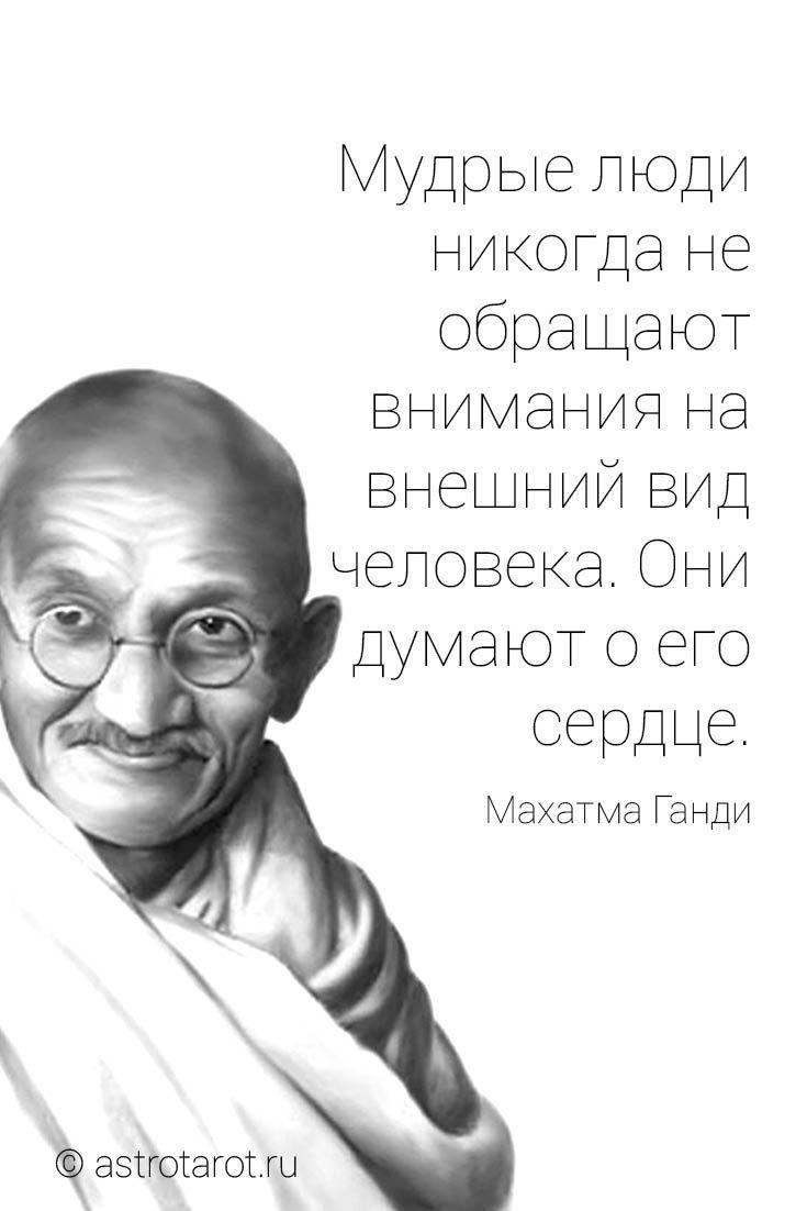 Мудрые люди никогда не обращают внимания на внешний вид человека. Они думают о его сердце. © Махатма Ганди #махатмаганди #цитаты #умныемысли #астротарот #astrotarot