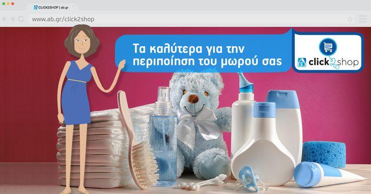 Η Μαρία θέλει μόνο τα καλύτερα για το μωρό της & τα βρίσκει όλα στο AB Click2Shop, εύκολα και γρήγορα! Εσύ ακόμα να δοκιμάσεις το ηλεκτρονικό μας κατάστημα;