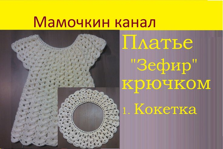 "1 Платье ""Зефирка"" крючком Круглая кокетка Crochet girls dress"