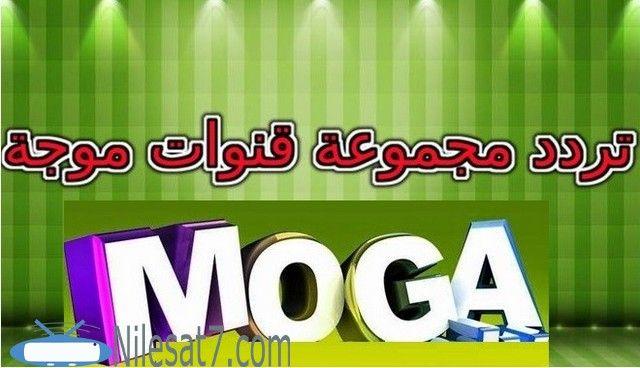 تردد قنوات موجه Moga 2020 Moga Moga Channel Moga Cinema Moga Drama Moga Gaming Logos Drama