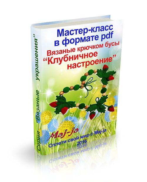 """Мастер-класс из серии Вязаные украшения """" Клубничные бусы""""."""