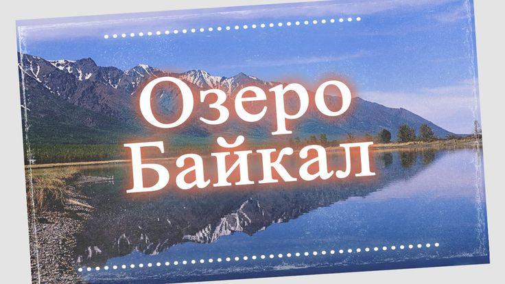 В центре крупного материка Евразии расположилось красивейшее озеро Байкал. Если сравнивать по площади это озеро с Бельгией с численностью в 10 миллионов чело...