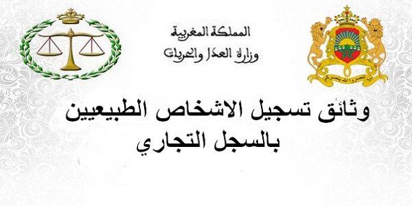 وثائق تسجيل الاشخاص الطبيعيين في السجل التجاري Arabic Calligraphy Calligraphy