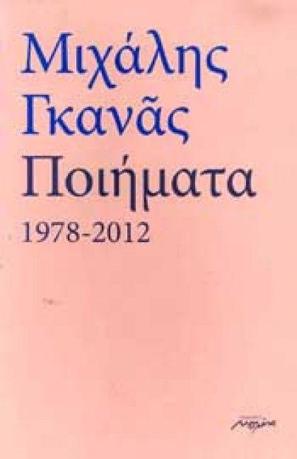 ΠΟΙΗΜΑΤΑ 1978-2012