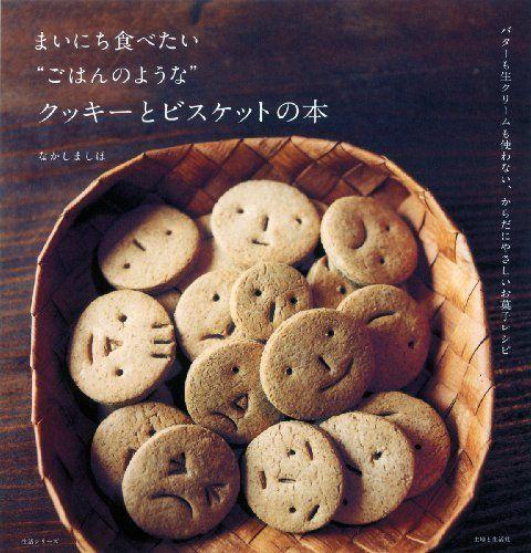 """まいにち食べたい""""ごはんのような""""クッキーとビスケットの本, http://www.amazon.co.jp/dp/4391628171/ref=cm_sw_r_pi_awd_8f53sb0MCN3Z5"""