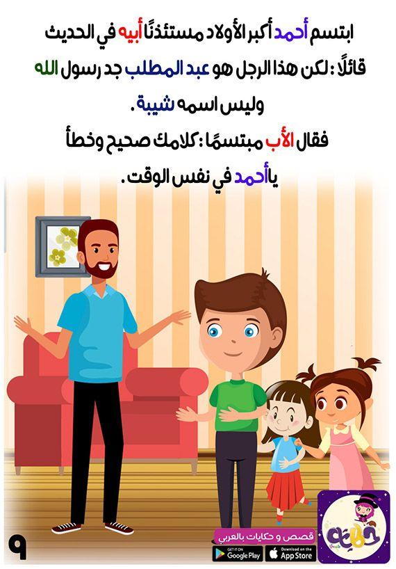 قصة جد النبي محمد بالصور للاطفال من قصص السيرة النبوية بتطبيق قصص وحكايات بالعربي Family Guy Google Play Character