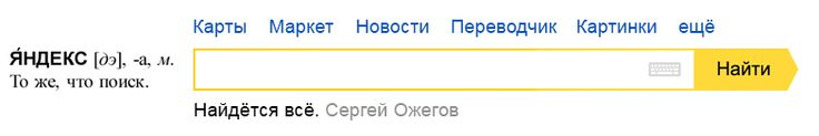 [Яндекс Doodle 217. 21.09.2015] 115 лет со дня рождения Сергея Ожегова