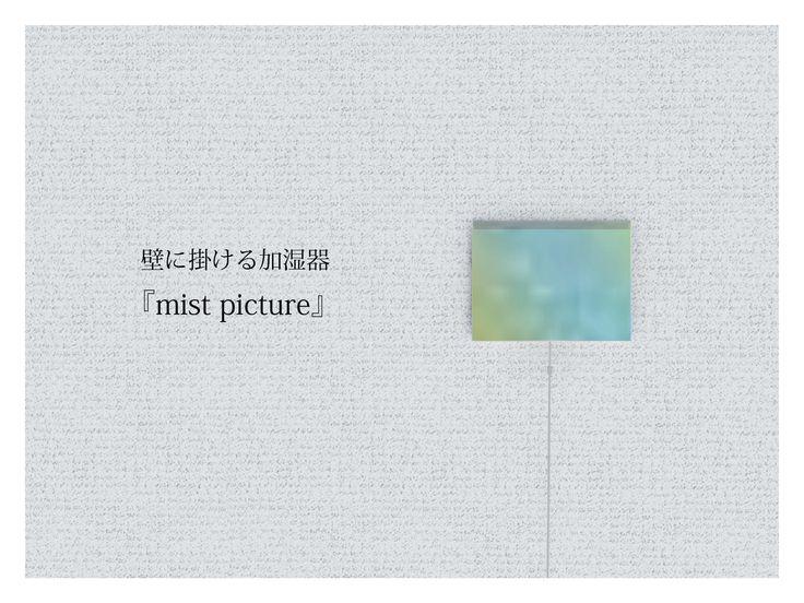 壁に掛ける加湿器『mist picture』 - Wemake(ウィーメイク)