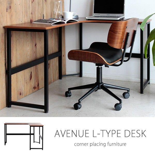 木目が美しいウォールナット突き板貼りの高級感あふれるスタイリッシュな印象のL型デスク。ワークデスクのみならずオフィスデスクとしても活用できます。PCデスクとしても使いやすい机です。■商品名アベニュー L型 デスク / AVENUE L desk■サイズ幅1200mm × 奥行1000mm × 高さ720mm ■材質天板:ウォールナット突板/MDF(ウレタン塗装)脚部:スチール(粉体塗装)■備考完成品■用途・コンセプトデスク/パソコンデスク/PCデスク/机/シンプル/おしゃれ/ナチュナル/書斎机/大川家具/ワークデスク/PCデスク/作業デスク/作業台/120/L型/コーナー/フリーデスク/スチール/北欧風/大川家具/送料無料