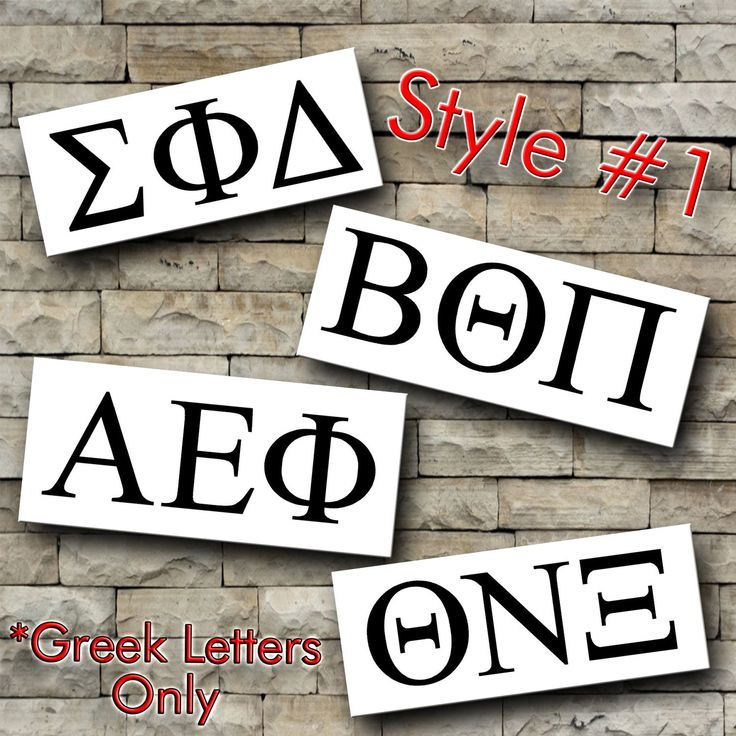 Greek letters vinyl decal/Sorority names/Fraternity Names by DDGraphicsLLC on Etsy