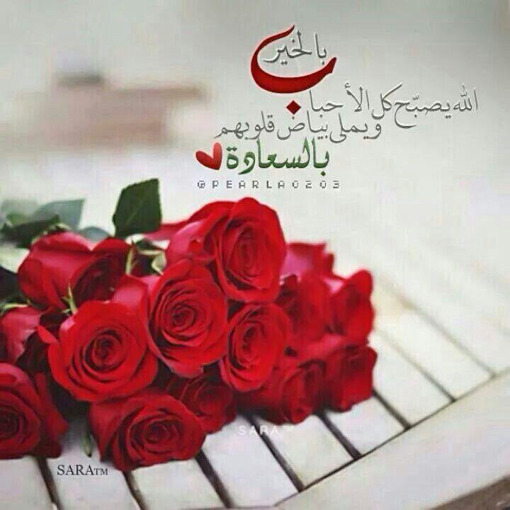صباح الخير Beautiful Morning Holy Quran Greetings
